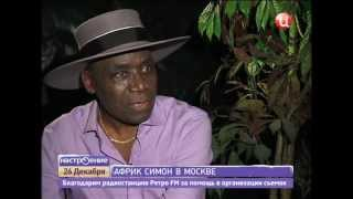 Interview with Afric Simone (�������� � ������� �������)