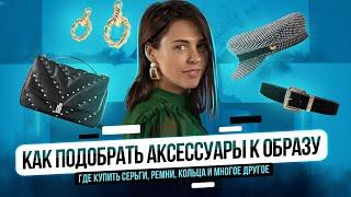 Женские аксессуары 2019 2020 Тренды и виды украшений для женского образа Yourbox