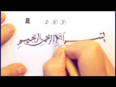 arabic calligraphy pen قلم الجديد الخط للغة العربية