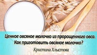 Ценное овсяное молочко из пророщенного овса. Как приготовить овсяное молочко.   Кристина Хлыстова