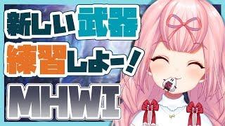 ⛄【MHWI】操虫棍を使えるようになりたい!【PC版】