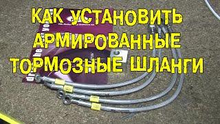 S05E23 Как установить армированные тормозные шланги [BMIRussian]