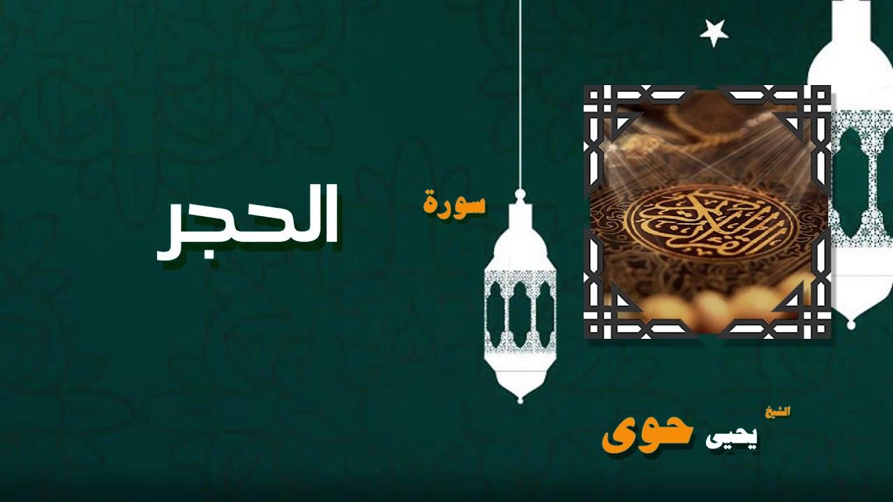 القران الكريم بصوت الشيخ يحيى حوى   سورة الحجر