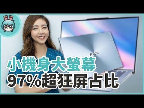 新一代ZenBook S13 UX392 挑戰輕薄筆電極限剪輯100GB ...