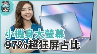 新一代 ZenBook S13 UX392 挑戰輕薄筆電極限 剪輯 100GB 影片不是問題!
