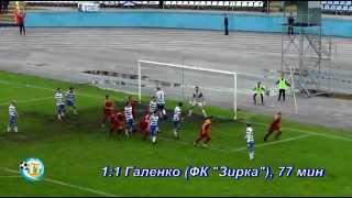 ФК Звезда - ФК Севастополь 1-1 (голы)