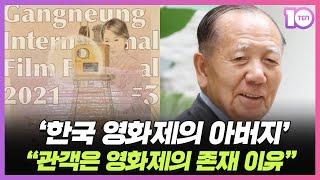 """김동호 강릉국제영화제 이사장 """"관객은 영화제의 존재 이유"""" [노규민의 영화인싸]"""