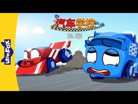 ???? 28: ?? (Tire Town School 28: Pop!) | Friendship | Chinese | By Little Fox