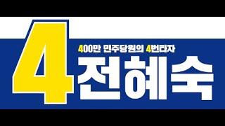 [최고위원출마영상] 4…