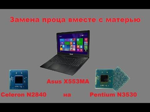 Замена материнки ASUS X553MA с Celeron N2840 на Pentium N3530