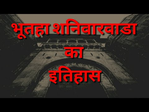 शनिवारवाडा का इतिहास  |Shaniwarwada Pune haunted story in Hindi|Shaniwarwada History in Hindi