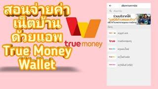 สอนจ่ายค่าเน็ตบ้านผ่านแอพ True Money Wallet ง่ายๆ screenshot 4