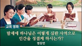기독교 영화 <꿈에서 깨어나다> 명장면 (3) 말세에 하나님은 진리로 사람을 심판하고 정결케 하신다