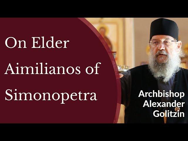 Archbishop Alexander (Golitzin) - On Elder Aimilianos of Simonopetra