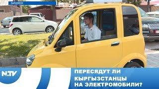 Пересядут ли кыргызстанцы на электромобили?