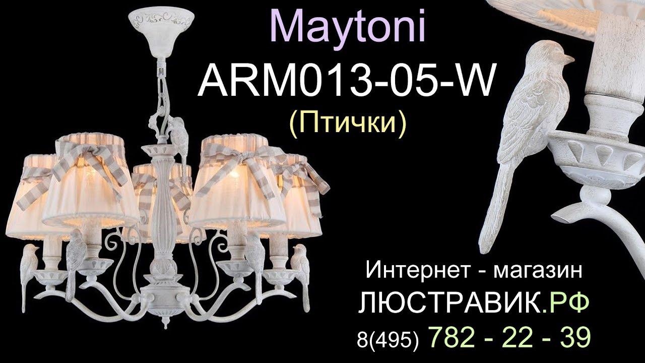 Бра maytoni · бра. Настенно-потолочные светильники maytoni. В нашем интернет магазине вы сможете купить светильники maytoni быстро.