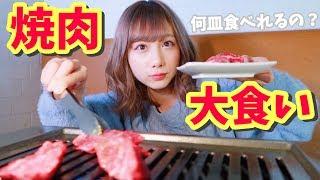 好きなだけ焼肉大食いしてみた!! thumbnail
