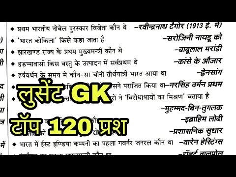 Lucent GK टॉप 120 प्रश्न | जरूर देखें | hindi GK tricks | UP TET 2017| SSC GK | POLICE SI GK|