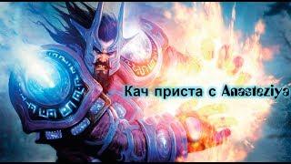 World of warcraft кач приста, присоединяйся, вместе веселее