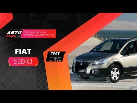 Тест-драйв Fiat Sedici (Наши тесты)