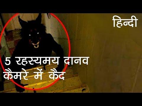 5 रहस्यमय दानव जो कैमरे में कैद हुए | 5 Mysterious Creatures caught on Camera (Hindi)