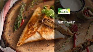 чимичанги - Рецепты от Bonduelle
