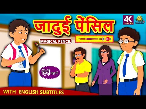 जादुई पेंसिल - Hindi Kahaniya for Kids | Stories for Kids | Moral Stories | Koo Koo TV Hindi
