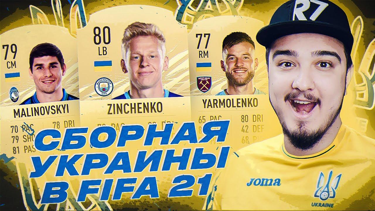 СБОРНАЯ УКРАИНЫ В ФИФА 21 | UKRAINE IN FIFA 21