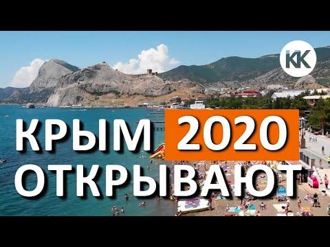 УРА! Крым ОТКРЫВАЮТ! Сезону 2020 быть!  Отдых в Крыму 2020. Капитан Крым
