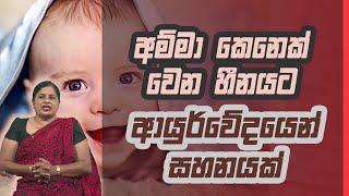 අම්මා කෙනෙක් වෙන හීනයට ආයුර්වේදයෙන් සහනයක්  | Piyum Vila | 17 - 11 - 2020 | Siyatha TV Thumbnail
