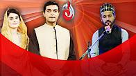 Baraan e Rahmat - Aaj Entertainment - Iftar Transmission - Part 1 - 25th June 2017 - 29th Ramzan