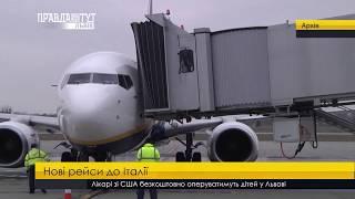 Смотреть видео Авіаквитки Бориспіль – Рим. Квитки на літаки з аеропорту Бориспіль в Рим (авіарейси