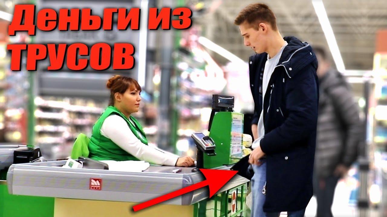ДЕНЬГИ ИЗ ТРУСОВ - ПРАНК по комментариям 15