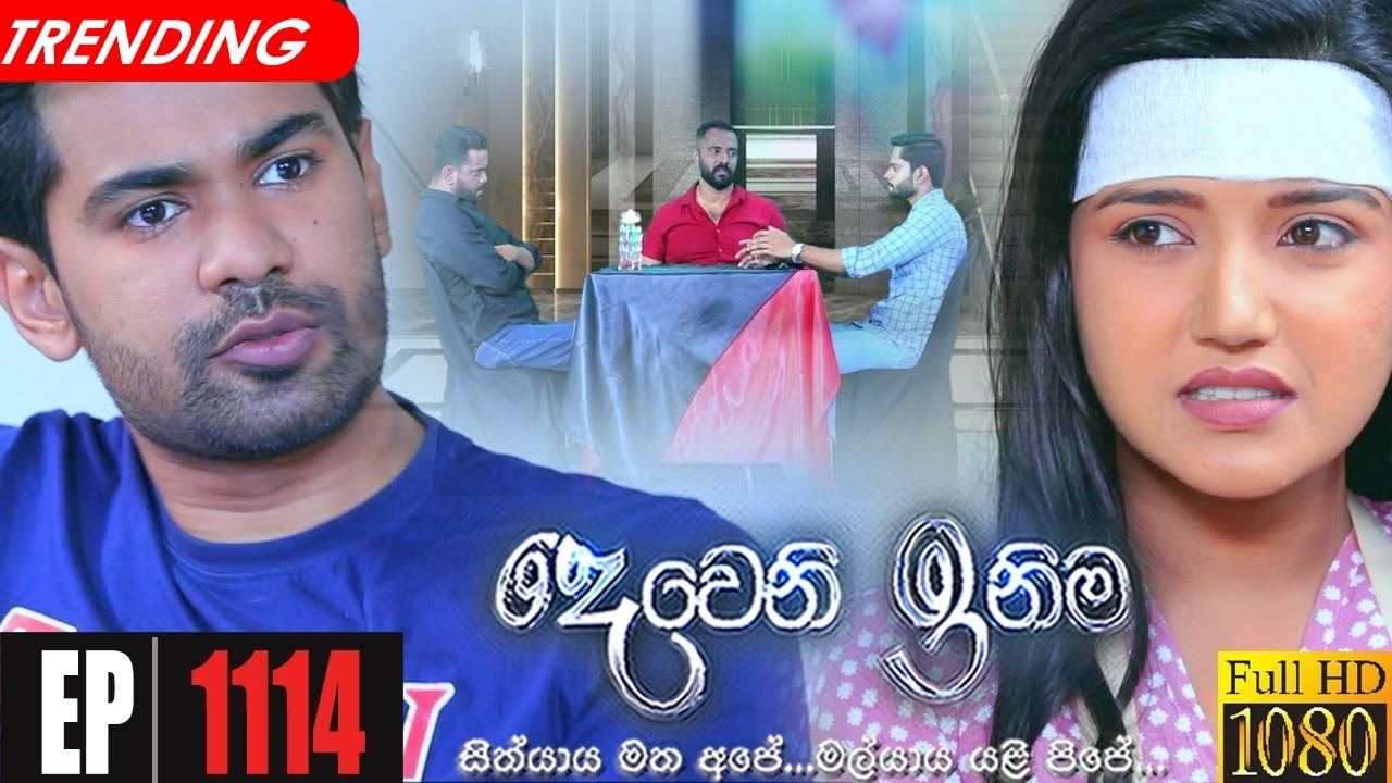 Download Deweni Inima | Episode 1114 04th August 2021