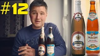 #12: Обзор пива. Irlbacher Hefe-Weissbier & Arcobräu Urfass (немецкое пиво).(, 2016-03-31T22:25:15.000Z)