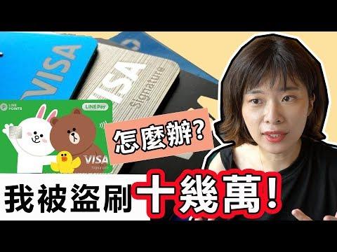 信用卡被盜刷了十幾萬!救得回來嗎? 艾琳最愛的台北燒肉店