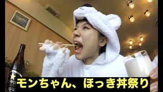 新モンちゃんZ三沢ほっき丼祭りでホッキ三昧!