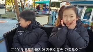 ■수연TV ~ 2019 통도환타지아 자유이용권 가족투어…
