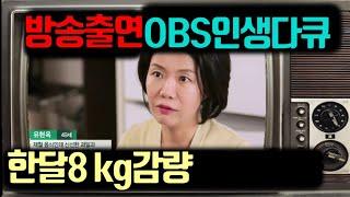 OBS인생다큐 두달에 12kg감량성공 #단기다이어트 #…