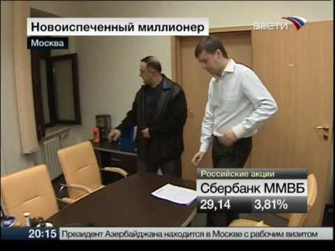 Первый победитель «ГОСЛОТО»  Мужчина выграл 100 000 000 руб