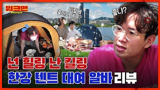Jang Sung Kyu Is The Ultimate Matchmaker At The Han River Tent Rental | workman ep.57