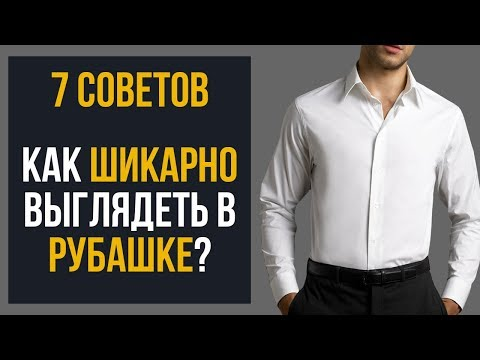 7 советов, как выглядеть круто в рубашке