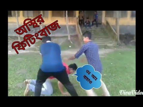 Osthir Fitingbaz    অস্থির ফিটিংবাজ    Bangla Funny vedio    By FRIENDS MASTI
