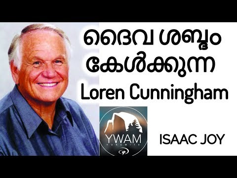 malayalam-christian-messages-ദൈവ-ശബ്ദം-കേൾക്കുന്ന-loren-cunningham-isaac-joy