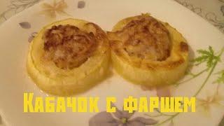 Кабачок с фаршем и сыром. Запеченный кабачок с фаршем. Вкусный кабачок