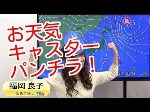 【放送事故】福岡良子お天気キャスターが「はやドキ!」で豪快パンチラ!