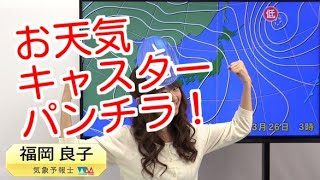 福岡良子お天気キャスターが「はやドキ!」で豪快パンチラ! □内容 美人...