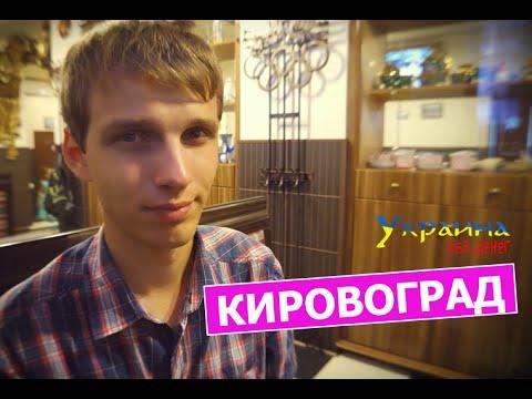 секс знакомства украина кировоград