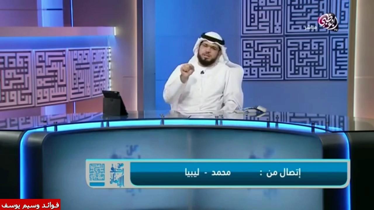يا شيخ نريد نصيح لليبيا | الشيخ وسيم يوسف waseem yousef