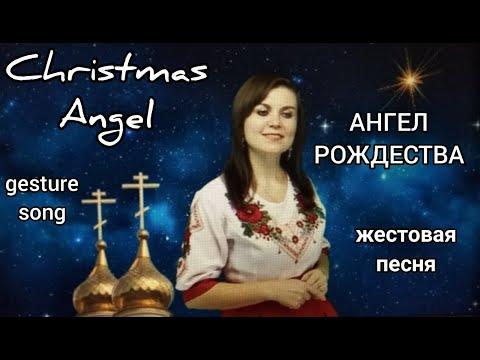 Ангел Рождества (жестовая песня) Надежда Тананко. Christmas Angel (gesture Song)